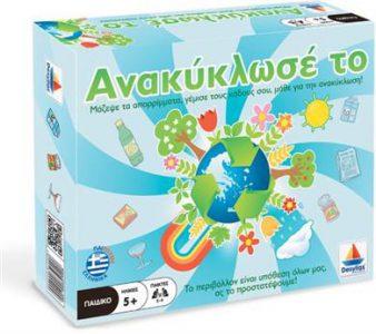Desyllas Games – Επιτραπέζιο – Ανακύκλωσέ Το (100290)
