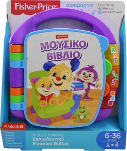 Fisher Price Laugh & Learn Εκπαιδευτικό Βιβλίο (FVT24)
