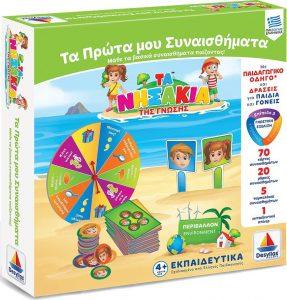Desyllas Games – Τα Νησάκια της Γνώσης – Συναισθήματα 100722