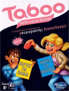 Hasbro – Επιτραπέζιο – Taboo μικροί εναντίον μεγάλων E4941