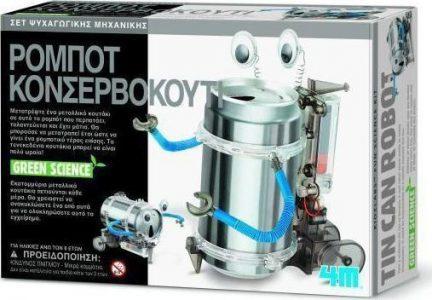 ΡΟΜΠΟΤ SODA CAN ROBOT 00-03270
