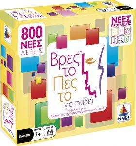 Desyllas Games – Επιτραπέζιο – Βρες το Πες το για Παιδιά 100544