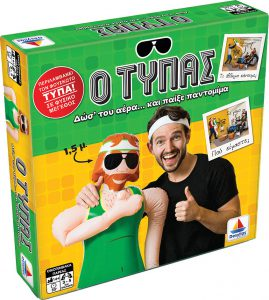 Desyllas Games – Επιτραπέζιο – Ο Τυπάς (520143)