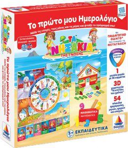 Desyllas Games – Τα Νησάκια της Γνώσης – Το Πρώτο μου Ημερολόγιο 100716