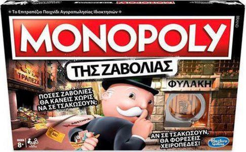 Hasbro – Επιτραπέζιο – Monopoly Της Ζαβολιάς-Cheaters Edition (E1871)