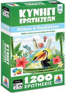 Desyllas Games – Επιτραπέζιο – Κυνήγι Ερωτήσεων 1200 Ερωτήσεις Κόσμος και Περιβάλλον 100727