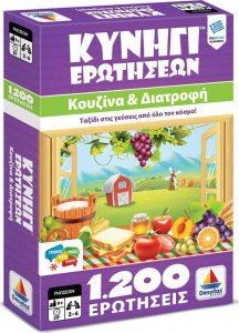 Desyllas Games – Επιτραπέζιο -Κυνήγι Ερωτήσεων 1200 Ερωτήσεις Κουζίνα και Διατροφή 100734