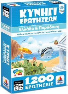 Desyllas Games – Επιτραπέζιο – Κυνήγι Ερωτήσεων 1200 Ερωτήσεις Ελλάδα και Παράδοση 100726