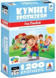 Desyllas Games – Επιτραπέζιο –  Κυνήγι Ερωτήσεων Για Παιδιά 1200 Ερωτήσεις 100733
