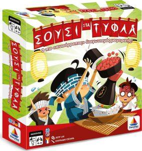 Desyllas Games -Επιτραπέζιο – ΣΟΥΣΙ ΣΤΑ ΤΥΦΛΑ (520147)