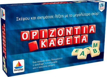 Desyllas Games – ΕΠΙΤΡΑΠΕΖΙΟ – ΟΡΙΖΟΝΤΙΑ ΚΑΘΕΤΑ 100531