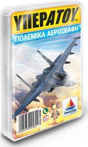 Desyllas Games – Υπερατού – Πολεμικά Αεροσκάφη 100580