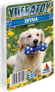 Desyllas Games – Υπερατού Σκύλια 100724