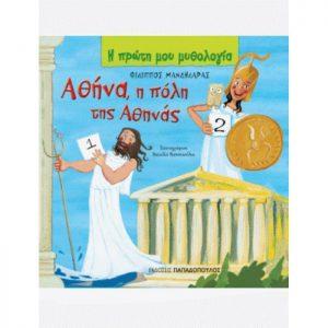 Η Πρώτη Μου Μυθολογία – Αθήνα, Η Πόλη Της Αθηνάς