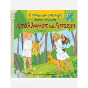 Η Πρώτη Μου Μυθολογία – Απόλλωνας Και Άρτεμη