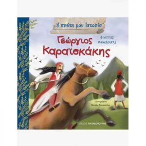Η Πρώτη Μου Ιστορία – Γεώργιος Καραϊσκάκης