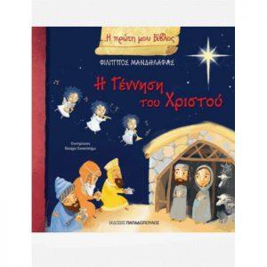 Η Πρώτη Μου Βίβλος – Η Γέννηση Του Χριστού