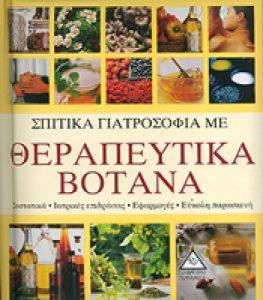 Λεξικό Για Σπιτικά Γιατροσόφια Με Θεραπευτικά Βότανα