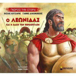 Γνωρίζω Την Ιστορία – Ο Λεωνίδας Και Η Μάχη Των Θερμοπυλών