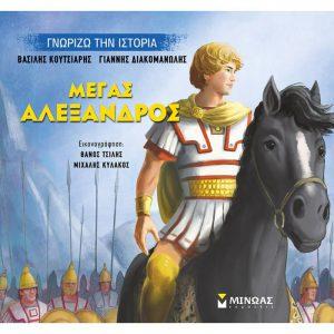 Γνωρίζω Την Ιστορία – Μέγας Αλέξανδρος