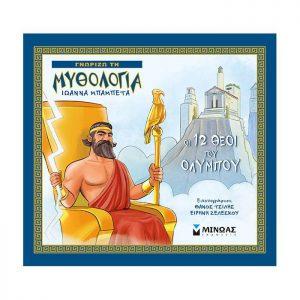 Γνωρίζω Τη Μυθολογία – Οι 12 Θεοί Του Ολύμπου