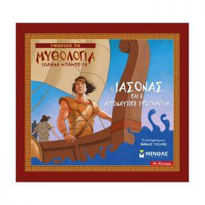 Γνωρίζω Τη Μυθολογία – Ο Ιάσονας Και Η Αργοναυτική Εκστρατεία
