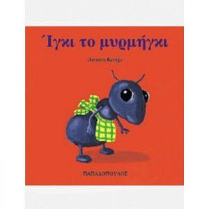 Τα Ζουζουνάκια – Ίγκι Το Μυρμήγκι