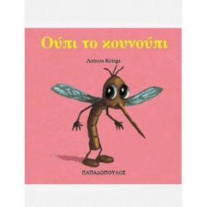 Τα Ζουζουνάκια – Ούπι Το Κουνούπι