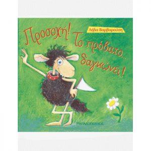 Τρελοδαγκωνίτσες – Προσοχή! Το Πρόβατο… Δαγκώνει!