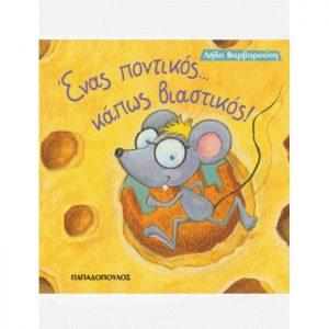 Τρελοδαγκωνίτσες – Ένας Ποντικός… Κάπως Βιαστικός!