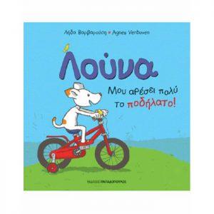 Λούνα – Μου Αρέσει Πολύ Το Ποδήλατο!