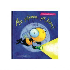 Τρελοδαγκωνίτσες – Μια Μέλισσα… Με Λύση!