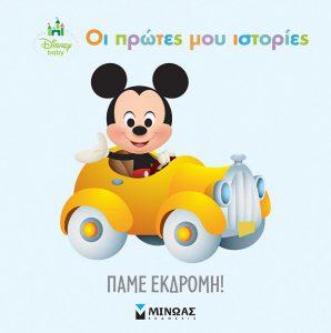 Disney Baby – Οι Πρώτες Μου Ιστορίες – Πάμε Εκδρομή