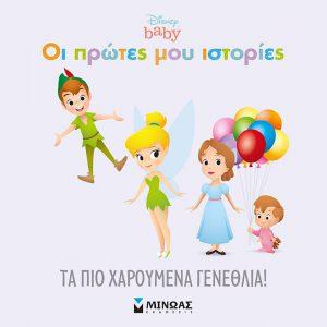 Disney Baby – Οι Πρώτες Μου Ιστορίες – Τα Πιο Χαρούμενα Γενέθλια