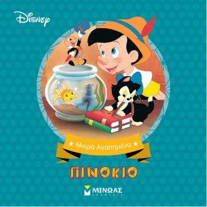 Μικρά Αγαπημένα – Disney – Πινόκιο