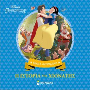 Μικρά Αγαπημένα – Disney Πριγκίπισσα – Η Ιστορία Της Χιονάτης