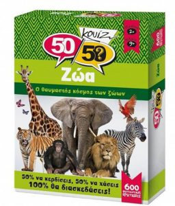 50/50 Games – Επιτραπέζιο – Κουίζ Ζώα 505004