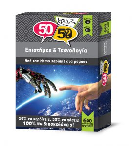 50/50 Games – Επιτραπέζιο – Κουίζ Επιστήμες & Τεχνολογία 505009