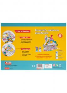 Εκδόσεις Σαββάλας – Καλλιτεχνικό Εργαστήριο, Κατασκευάζω Τρισδιάστατο Παιχνιδόσπιτο 38031