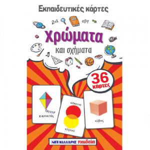 Εκπαιδευτικές Κάρτες – Χρώματα Και Σχήματα