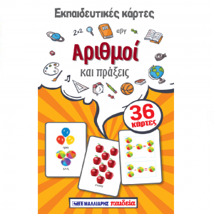 Εκπαιδευτικές Κάρτες – Αριθμοί Και Πράξεις